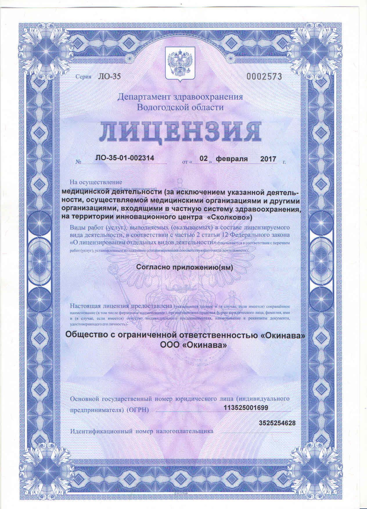 лицензия нов1