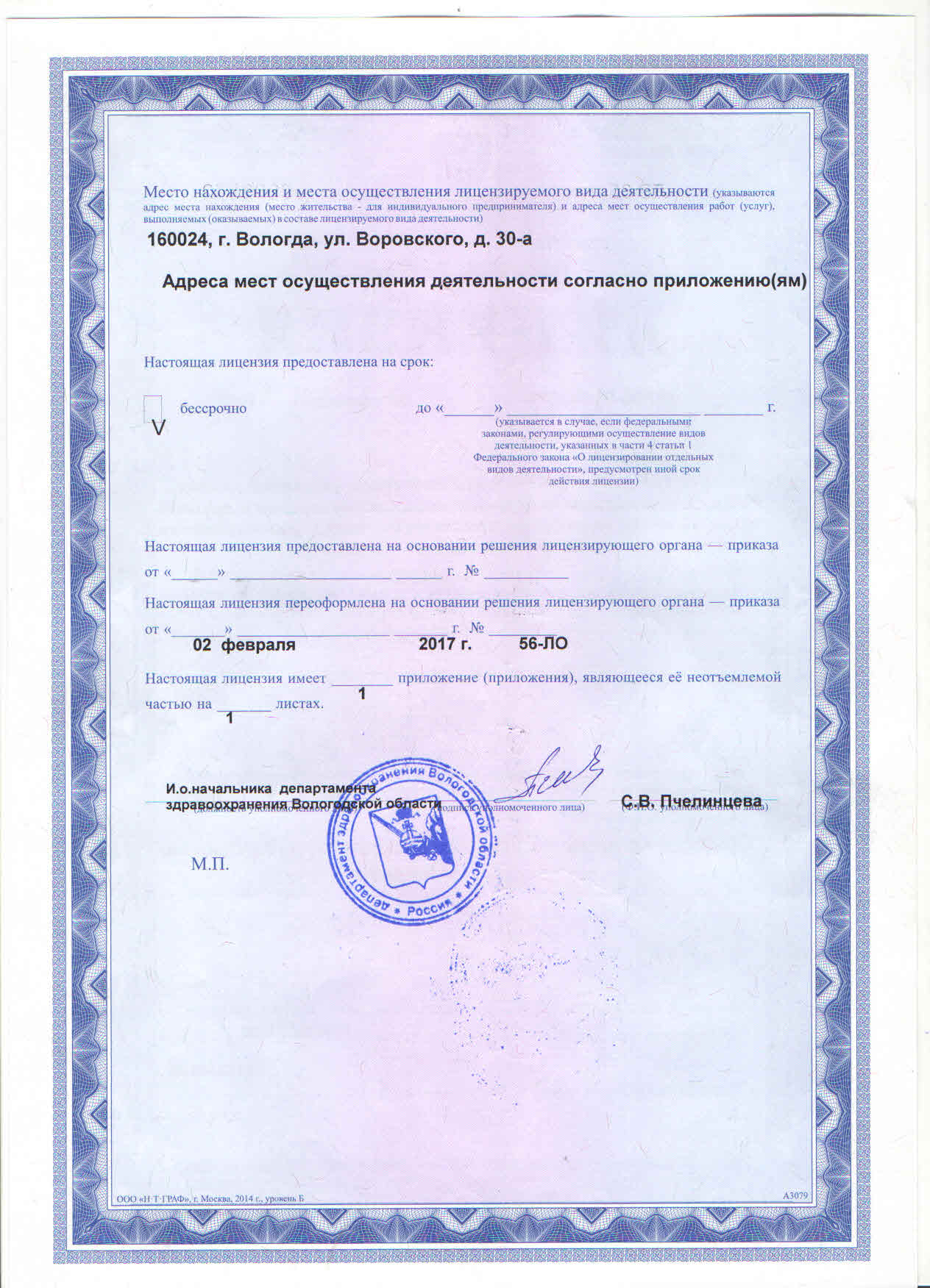лицензия нов2